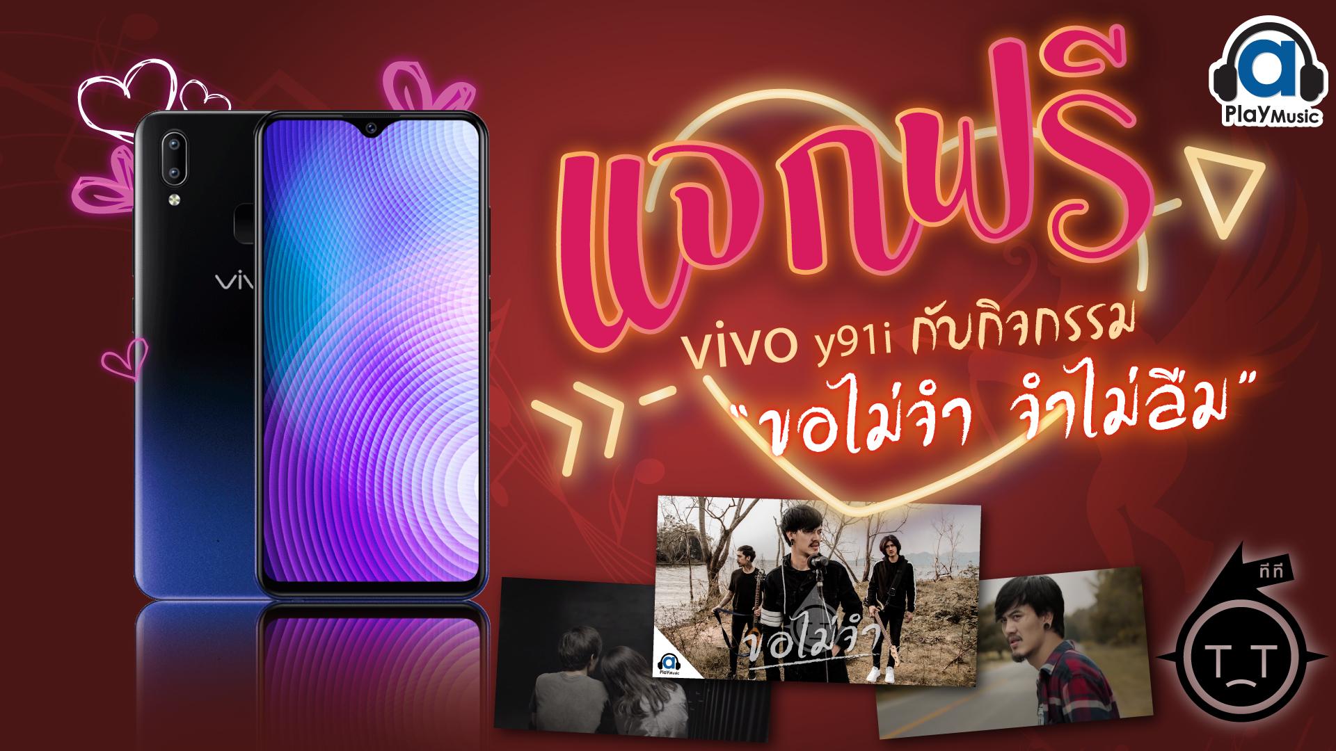 """แจกฟรี ‼️ โทรศัพท์มือถือ vivo y91i กับกิจกรรม """"ขอไม่จำ จำไม่ลืม"""""""