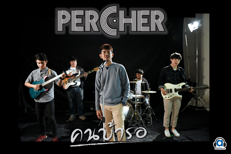 """Percher ส่ง MV แรก """"คนบ้ารอ"""" เอาใจคนบ้าบอ"""