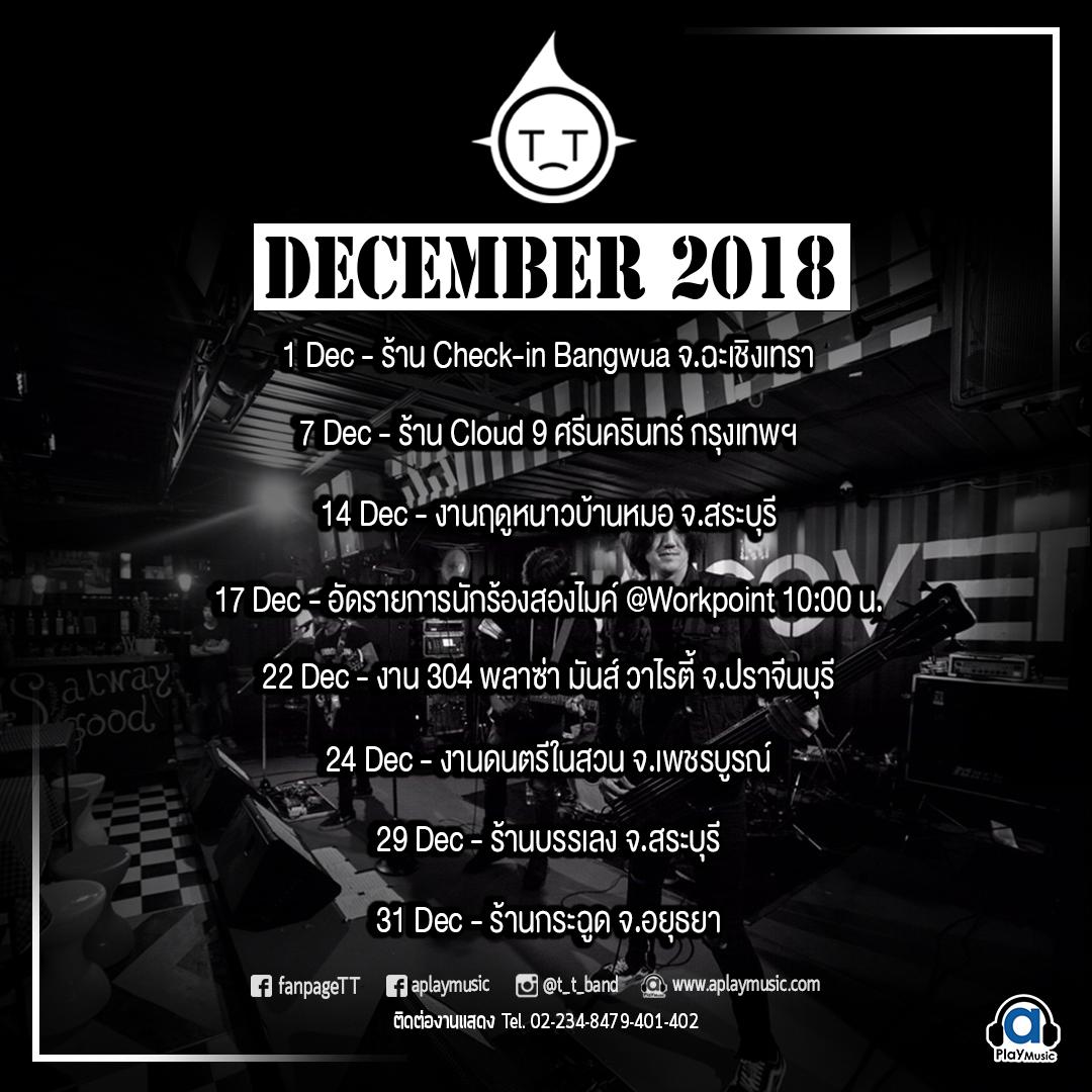 ตารางงานวงT_T(ทีที) เดือนธันวาคม 2018