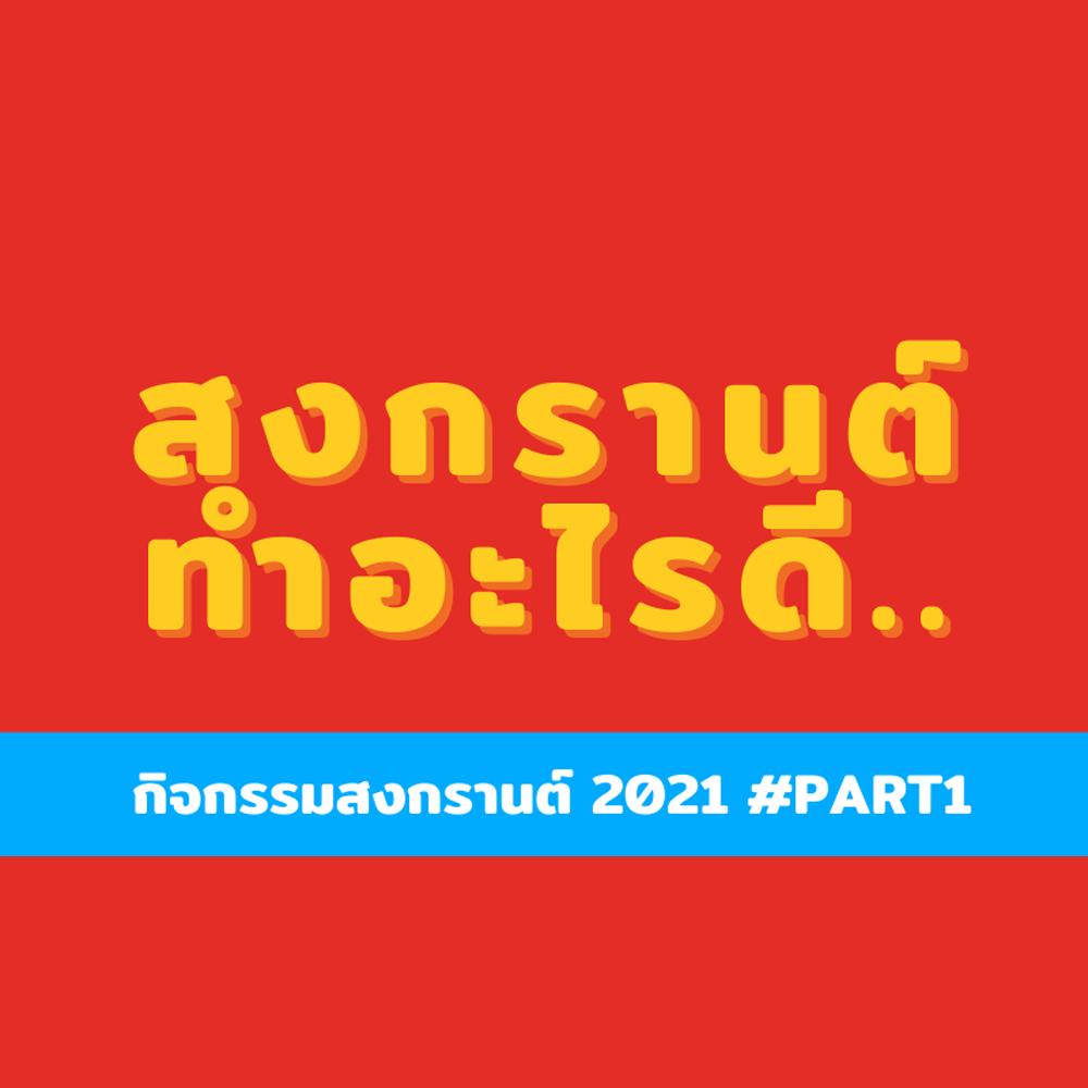 A Play Music รวมกิจกรรมช่วงสงกรานต์สำหรับช่วงโควิด 2021 #Part2