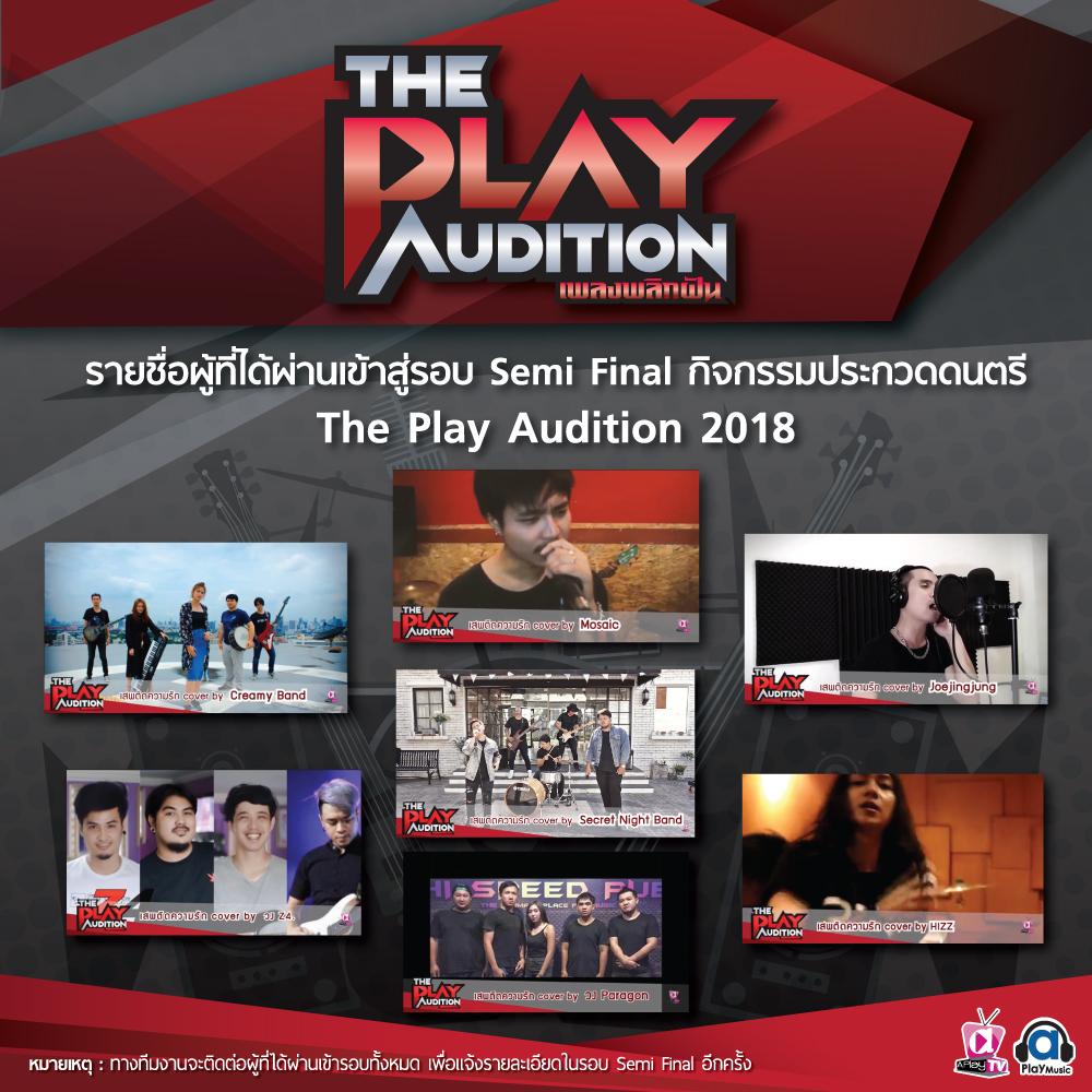 ประกาศ!! รายชื่อวงดนตรีที่ได้ผ่านเข้าสู่รอบ Semi- Final กิจกรรม The Play Audition จำนวน 7 วง