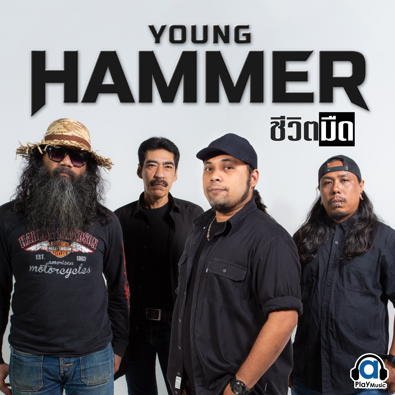 """แฮมเมอร์ สร้างแรงบันดาลใจผ่านเพลงใหม่ล่าสุดกับเพลง """"ชีวิตมืด"""""""