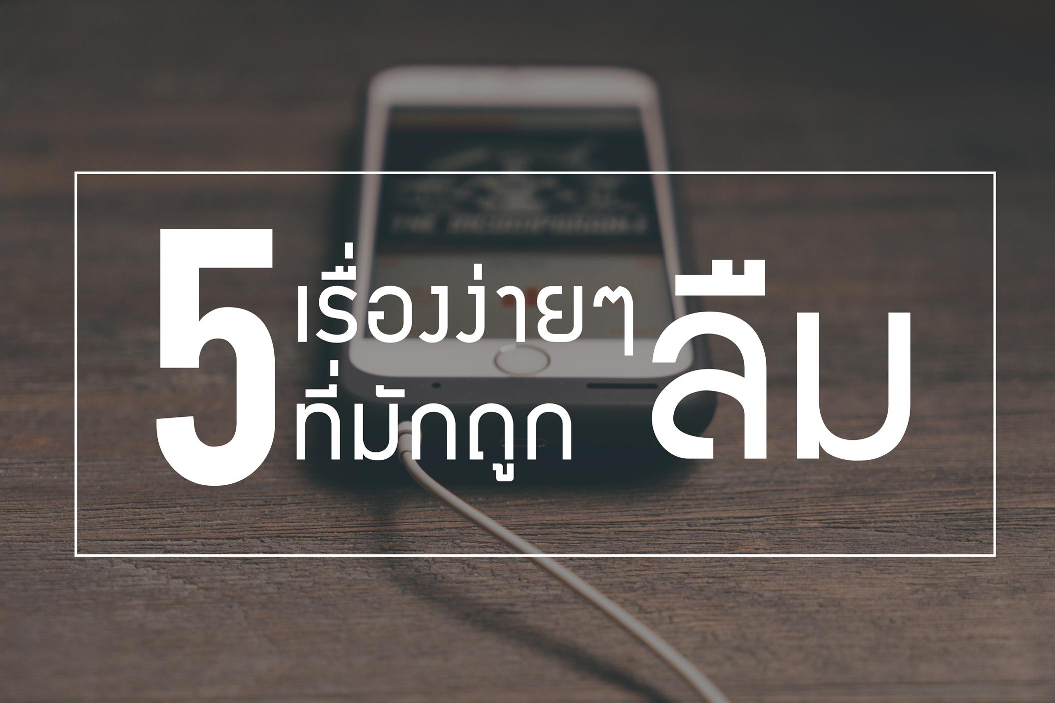 5 เรื่องง่ายๆที่มักถูกลืม