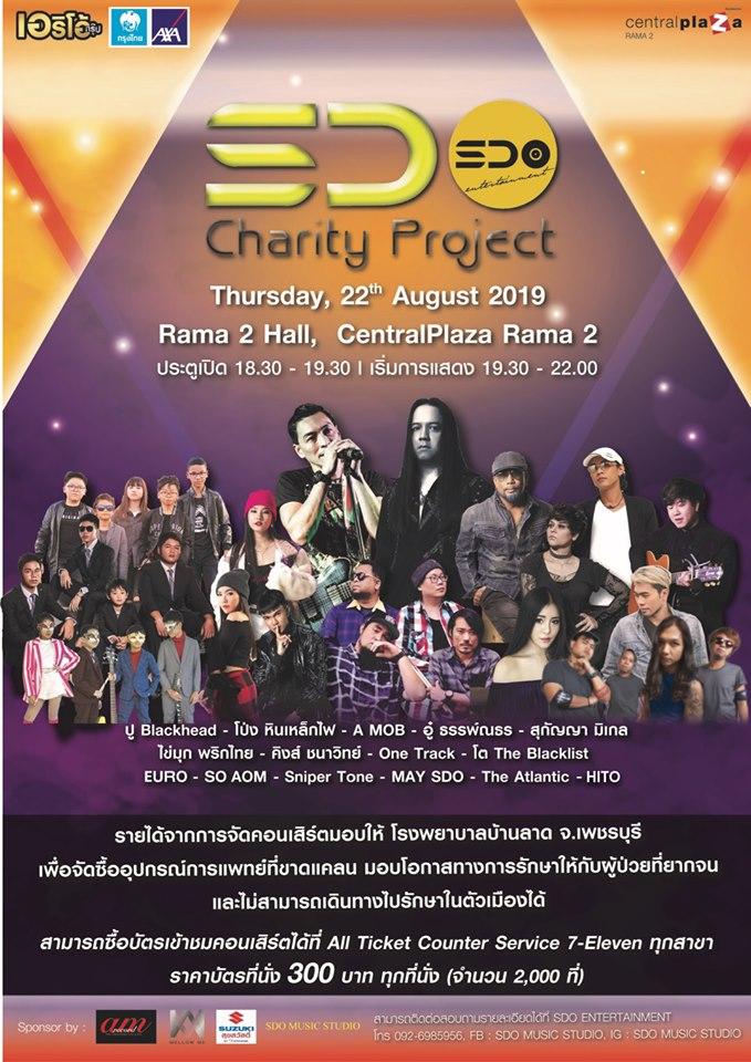 """มาร่วมสนุกกันให้สนั่นฮอลล์ กับคอนเสิร์ต """" SDO Charity Project """" ศิลปินวง """"HITO"""" จากค่าย"""