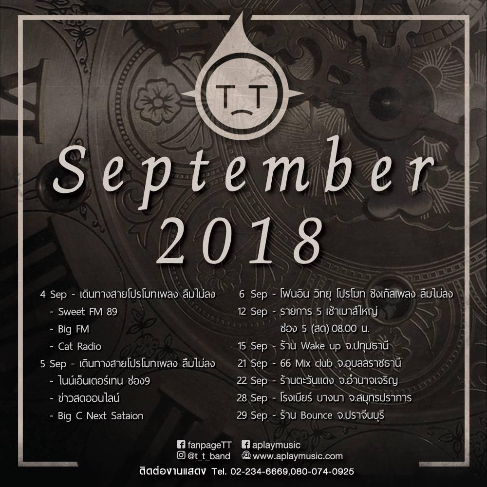 อัพเดตตารางงานวงทีที T_T เดือนกันยายน 2018